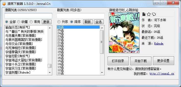 漫画下载器 v1.5 截图