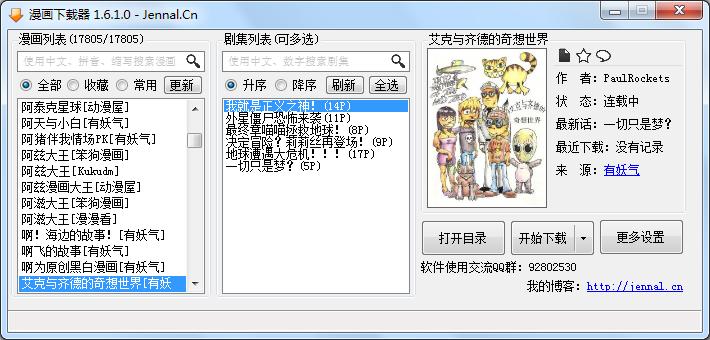 漫画下载器 v1.6.1 截图