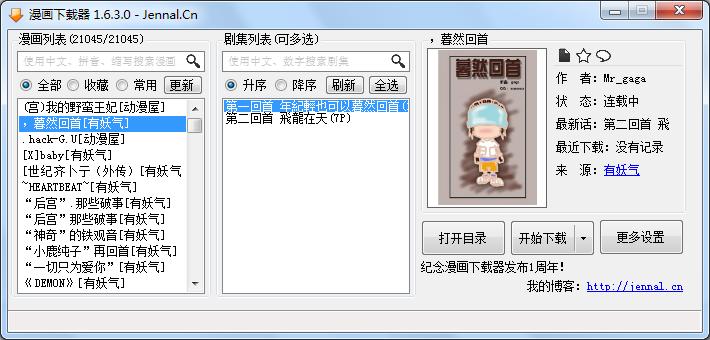 漫画下载器 v1.6.3 截图