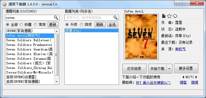 漫画下载器 v1.6.5 截图