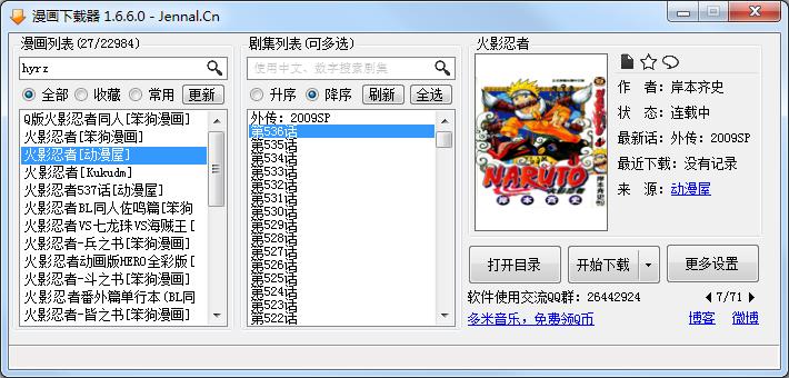 漫画下载器 v1.6.6 截图