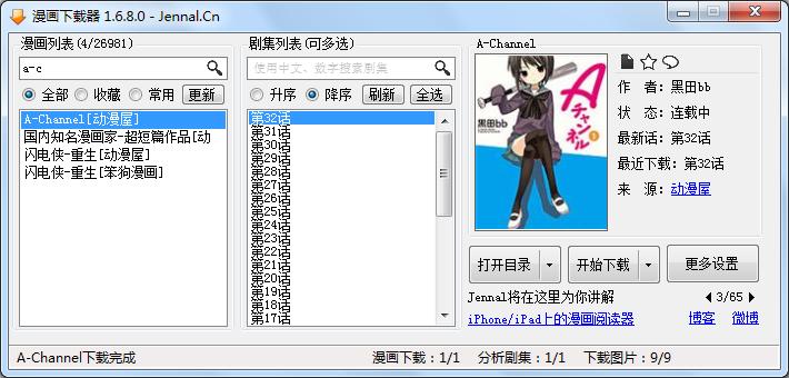 漫画下载器 v1.6.8 截图
