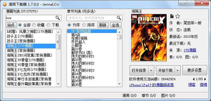 漫画下载器 v1.7 截图