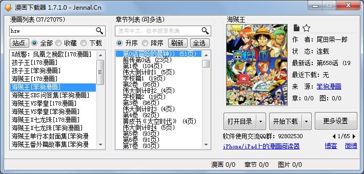 漫画下载器 v1.7.1 截图
