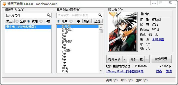 漫画下载器 v1.8.1 截图